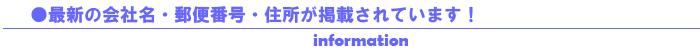 ●最新の会社名・郵便番号・住所が掲載されています!