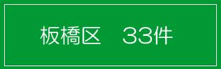 板橋区 33件.jpg