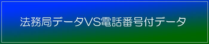 法務局データVS電話番号付データ