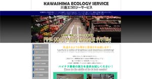 川島エコロジーサービス