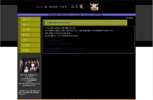 fujikura3.jpg