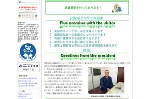 トップページ2
