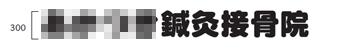 カルプ文字20mm-白.jpg