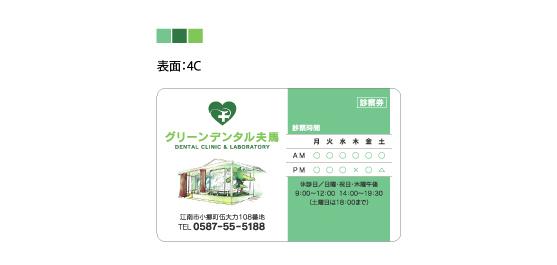 グリーンデンタル夫馬様_診察.jpg