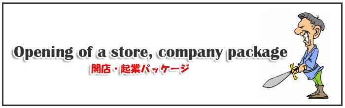 開店・起業パッケージ