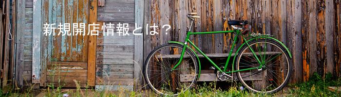 新規開店情報とは?.jpg