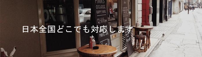 日本全国どこでも対応します.jpg