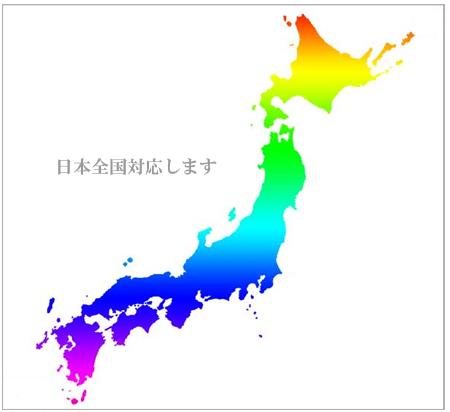 日本全国対応します.jpg
