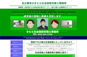 きむら社労士.jpg