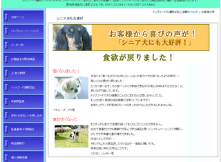 お客様の声(シニア犬)