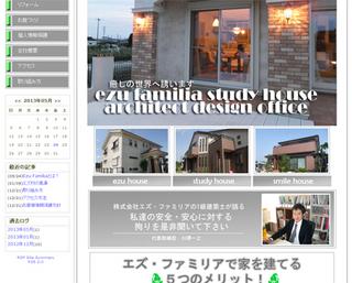トップページのデザイン変更の写真