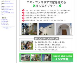 トップページのデザイン変更の写真その2
