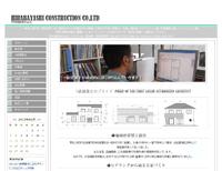 平林建設株式会社