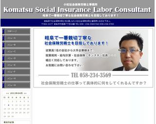 社会保険労務士事務所デザインその1