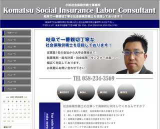 社会保険労務士事務所デザインその2