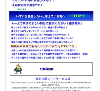 トップページデザイン12