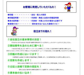 トップページデザイン8