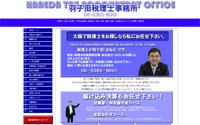 羽子田税理士事務所