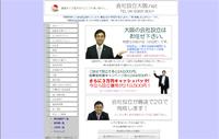 羽子田税理士