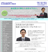 坂本税理士