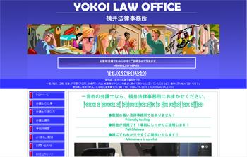 横井弁護士
